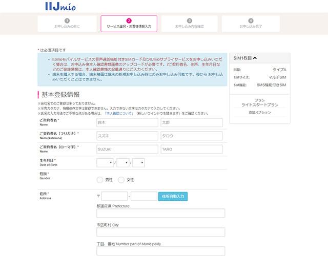 IIJmioの申し込み画面:選択し終え、次のページに移動すると、「基本登録情報」を入力するページが表示されます。