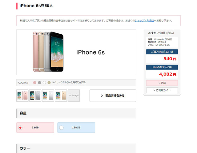 Y!mobileオンラインストアでiPhone6sを購入する画面