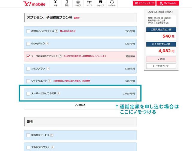 Y!mobileのオンラインストアでの購入画面:通話をよくする人は「スーパーだれとでも定額」を付けるのがおすすめ。