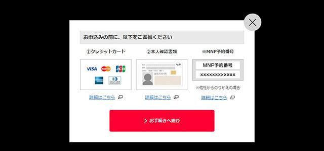 Y!mobileのオンラインストア画面:申し込み内容をすべて記入すると、次の画面で必要な書類の準備を促される。「運転免許証などの本人確認書類の画像」「クレジットカード」「MNP予約番号(乗り換え時のみ)」