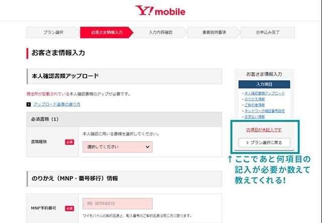 Y!mobileのオンラインストア画面:お客さま情報入力画面で右側を見ると、必須項目のうちあとどれくらいの入力が必要かを教えてくれている。