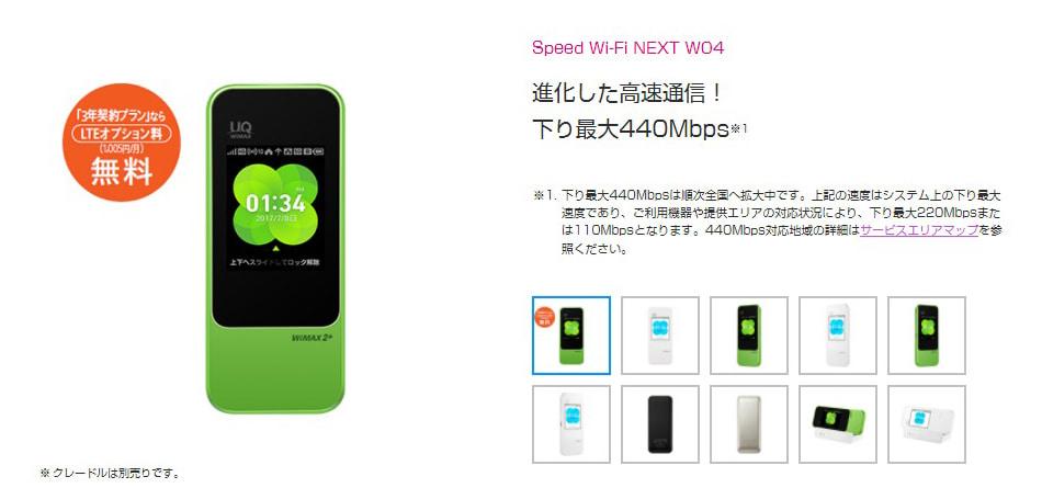 UQコミュニケーションズ「Speed Wi-Fi NEXT W04」