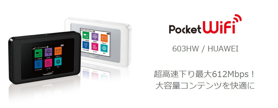 Y!mobileの「Pocket Wi-Fi 603HW」端末ページ