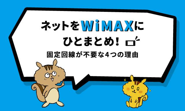 ネットをWiMAXにひとまとめ!