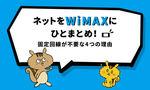 [関連記事]WiMAXにひとまとめ!固定回線の代わりに使える4つの理由を解説のサムネイル