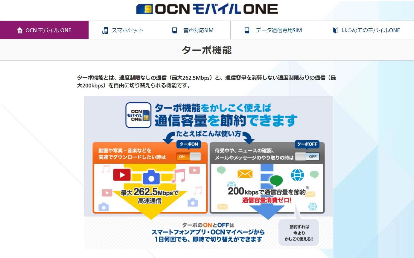 OCNモバイルONEは200kbpsの低速時においては通信容量に制限を設けていない。