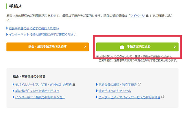 BIGLOBEの公式サイトから解約するには、まずログインをする必要がある。右側の緑のボタンからログインできる。