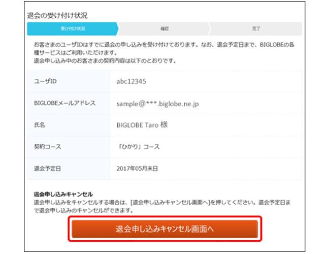 BIGLOBEの退会受付状況を確認するページ。退会のキャンセルもこの画面からできる。