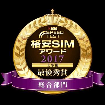 格安SIMアワード2017上半期 総合部門 最優秀賞