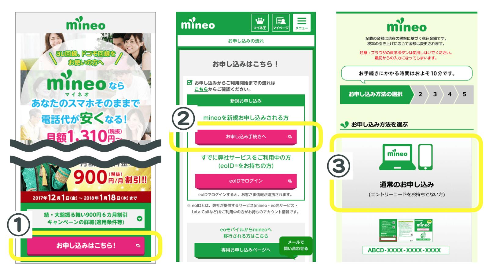 mineoの申込みページのキャプチャ画像