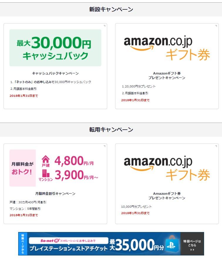 So-net 光 コラボレーション 公式サイトのキャンペーン