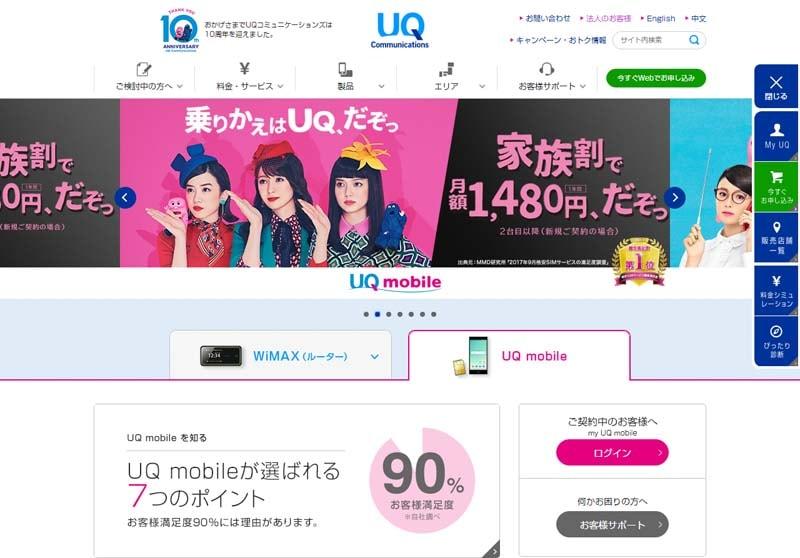 UQモバイル公式ページ