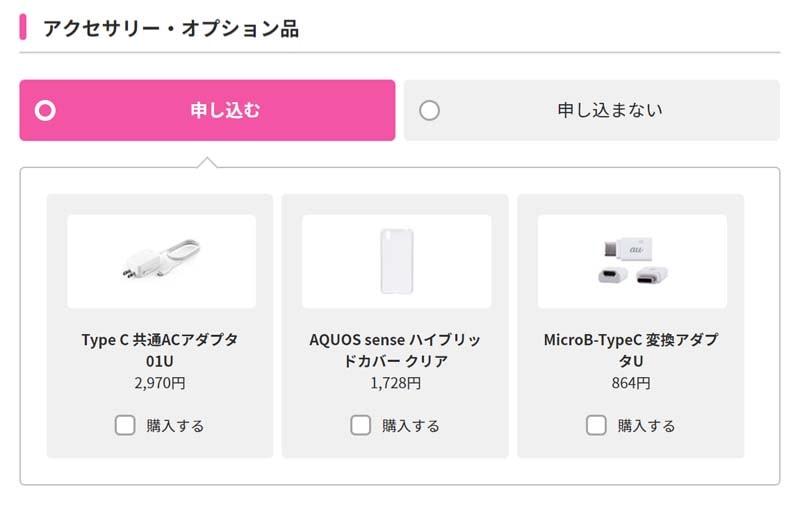 UQ mobile申し込みのステップ5