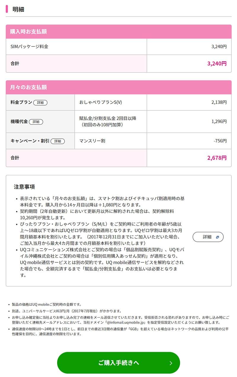 UQ mobile申し込みのステップ7