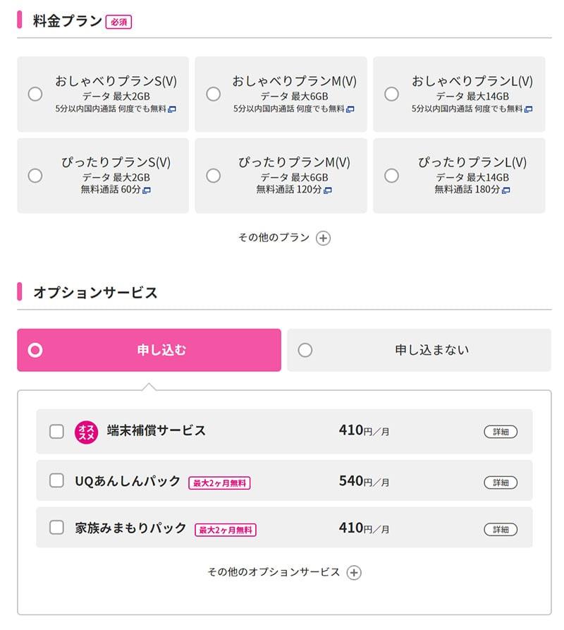 UQ mobile申し込みのステップ:料金プラン選択