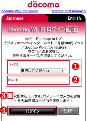 docomoWi-Fiログイン画面