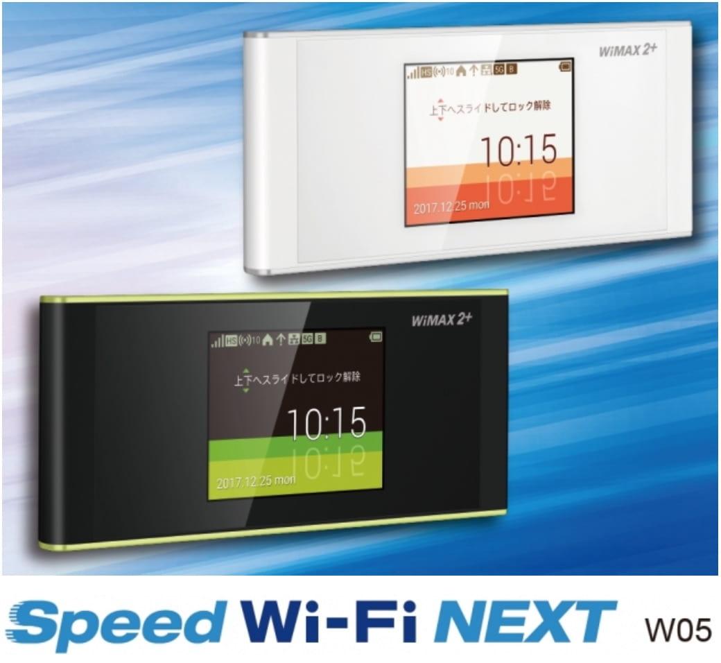 Speed Wi-Fi NEXT W05 の商品写真