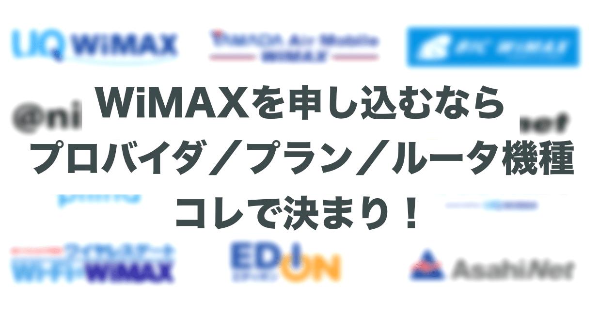 WiMAXを申し込むならプロバイダ/プラン/ルータ機種はコレで決まり!
