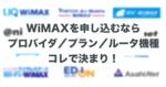 [関連記事]1分でわかる!WiMAXのおすすめプロバイダ/プラン/ルータ機種【2018年版】のサムネイル