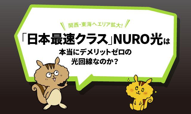 NURO光のイメージ