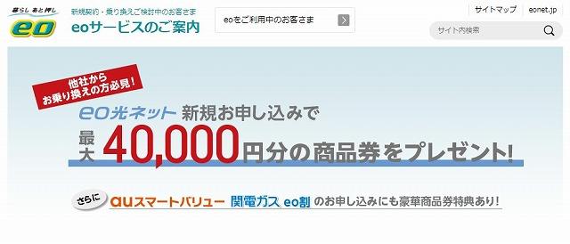 eo光 新規申し込みキャンペーン