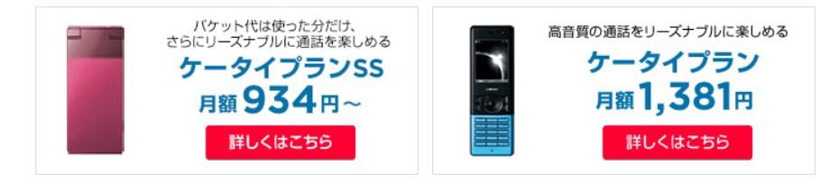ワイモバイルではガラケー・PHS向けのプランが2種類用意されている。月額934円から利用できる「ケータイプランSS」と、月額1,381円から利用できるPHS向けの「ケータイプラン」。