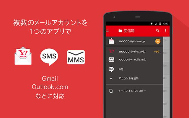 ワイモバイル公式のメールアプリはSMS、MMS、Y!mobileメールのすべてを1つのアプリで一元管理できる。