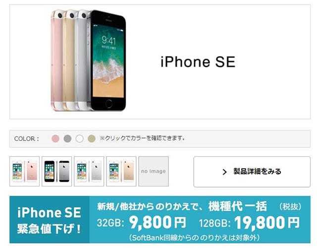 Y!mobileでは2018年1月よりiPhone SEの一括購入代金が値下げされた。
