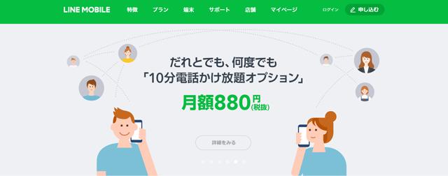 LINEモバイル公式トップページ