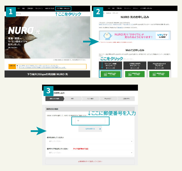 NURO光公式サイトのエリア確認方法を解説する画像。