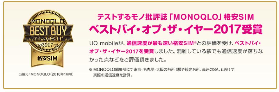 uqmobile_no1_2