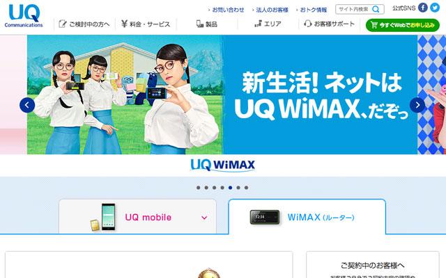 UQ wimax トップ