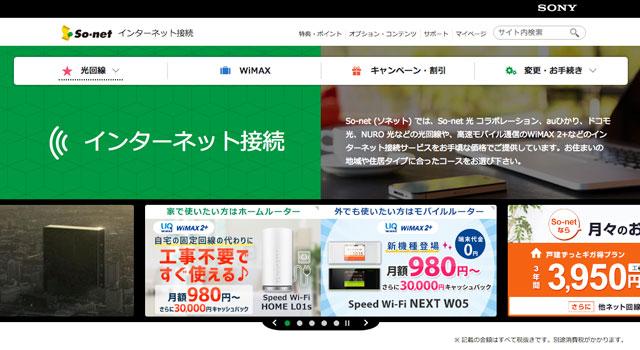 so-net uq wimax pc