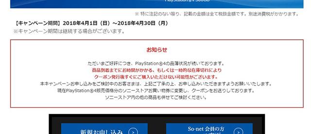 NURO光公式の「PlayStation4プレゼントキャンペーン」は商品が品薄のためなかなか受け取れない状況になっている。