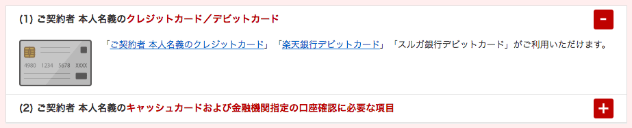 UQモバイル 楽天モバイル デビットカード