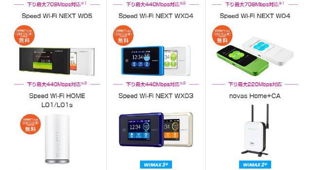 WiMAXの機種一覧。現在モバイルWi-Fiルーターは4機種、置き型のWi-Fiルーターは2機種用意されている。