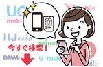 [関連記事]300種類以上のプランから自分にピッタリな格安SIMが見つかる!格安SIM検索のサムネイル
