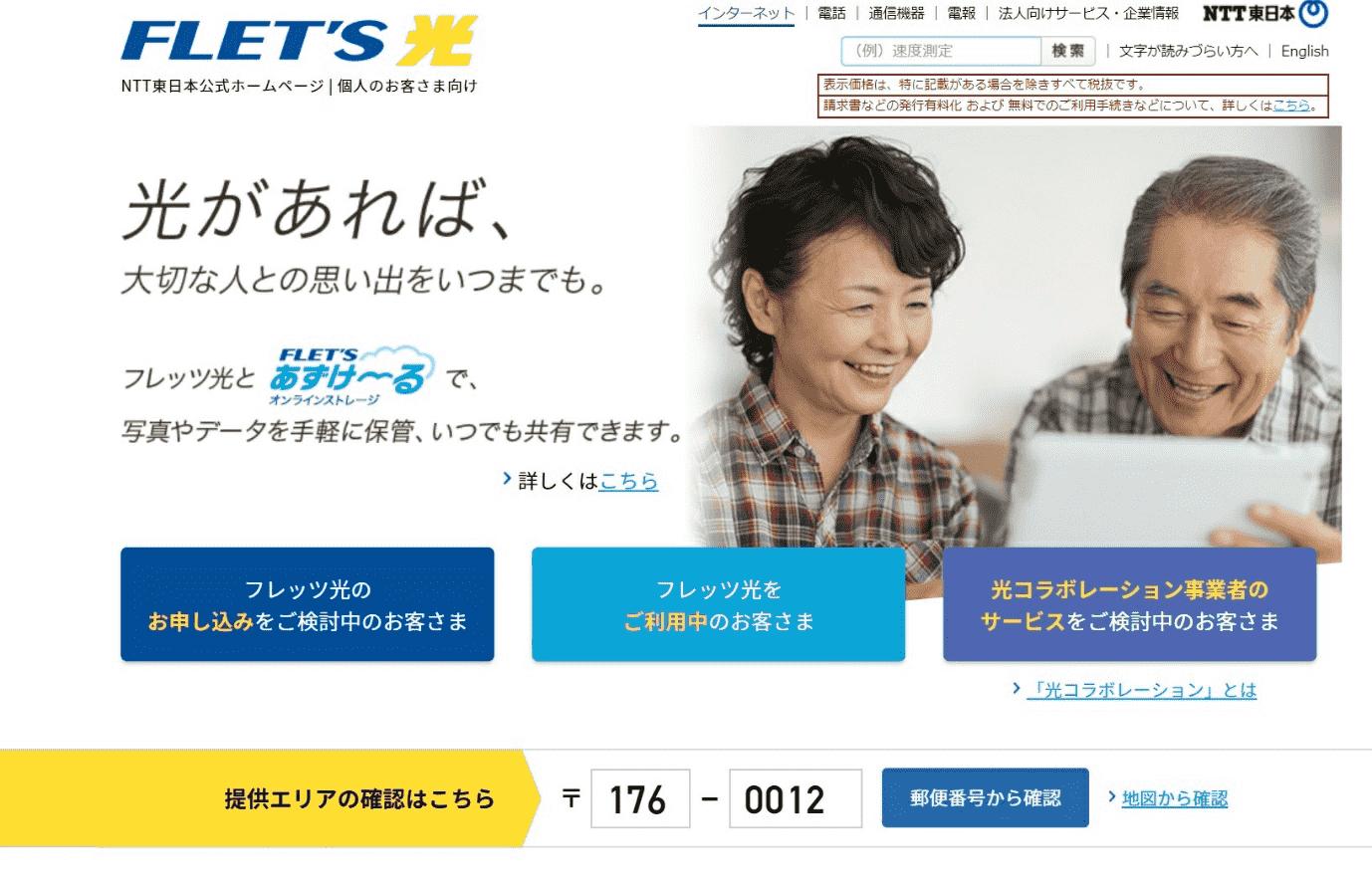 東日本エリア内でSo-net光を契約したい人は、フレッツ光東日本版のサイトからエリア検索を行う