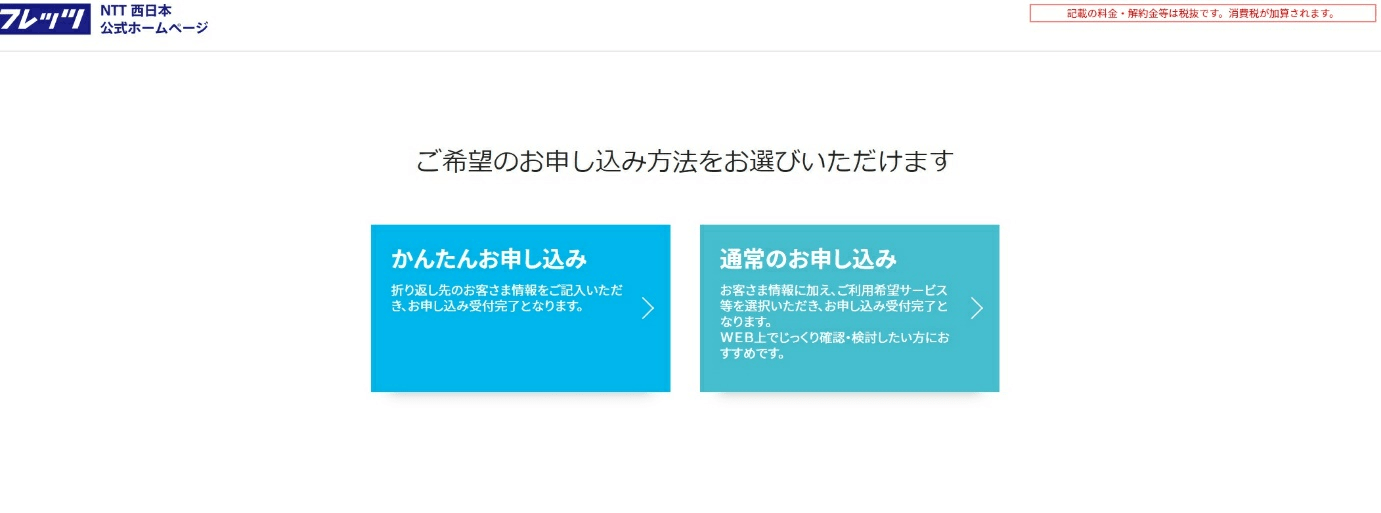 西日本でSo-net光を契約したい人は、フレッツ光西日本版でエリア検索を行いましょう
