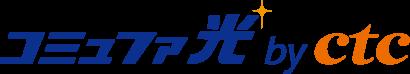 コミュファ光 by ctc