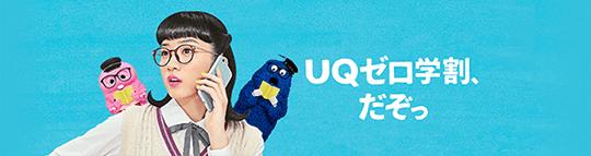 UQモバイルゼロ学割