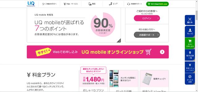UQmobileオンラインショップ