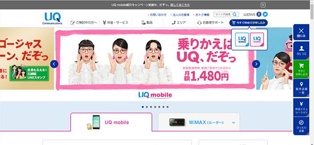 UQモバイル 申込