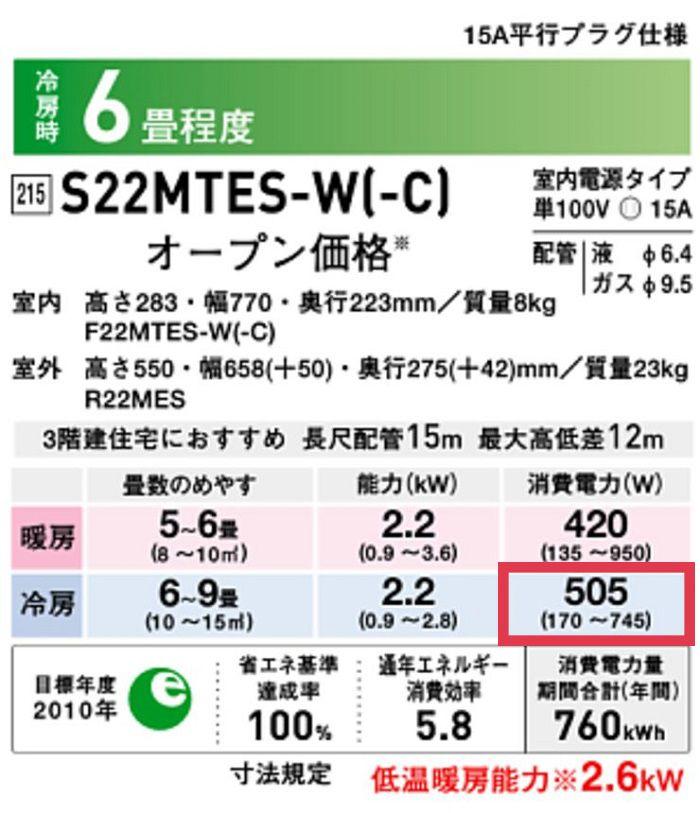 エアコンの冷房の消費電力は505W