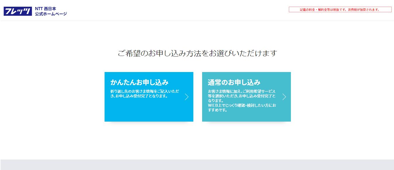 NTT西日本からフレッツのエリア検索をおこなう