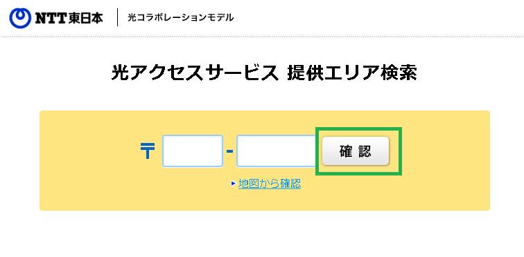 西日本の場合、郵便番号からエリア検索ができるようになっています