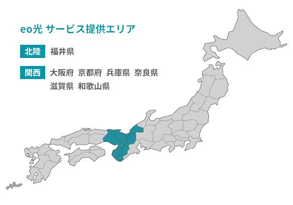 eo光のサービス提供エリアは北陸(福井)、関西(大阪、京都、兵庫、奈良、滋賀、和歌山)