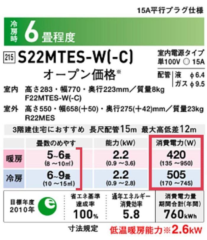 エアコンのスペック表で消費電力を確認する