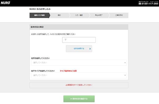 NURO光 エリア検索・お申込み