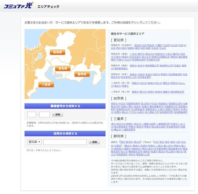 (コミュファ光)「サービスエリア検索|コミュファ光」